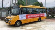 护航孩童求学路,福田欧辉专用校车湖南永州巡展正式启动