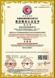 喜訊!南京金龍喜獲售后服務體系雙項權威認證