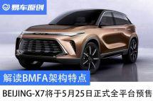 解读BMFA架构特点BEIJING-X7将于5月25日正式全平台预售