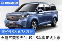 全新五菱宏光PLUS1.5L车型正式上市售价5.98-6.78万元