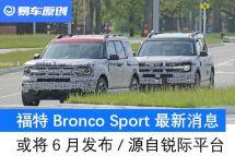 福特BroncoSport最新消息或将6月发布/源自锐际平台