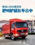 安全守护德龙L3000载货车为卡车人筑起一道安全的屏障