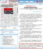 人民日报关注丨全国政协委员、..