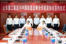 山东重工集团与中国铁建战略合..
