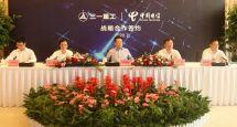 三一重工與中國電信達成戰略合作!攜手打造智能制造頂級樣板