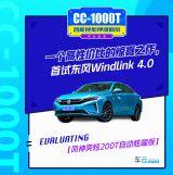 东风风神奕炫,一个高性价比的惊喜之作丨CC-1000T智能座舱评测
