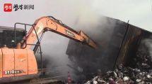货车起火,两地消防救援,还动用挖机清理车厢货物!