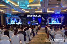 全球物流技术大会倡议:普及自..