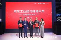 林德叉车与京东工业品达成战略合作携手打造全链路一体化智能解决方案