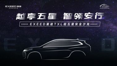 超越合资豪华品牌,EXEED星途TXL的安行之道