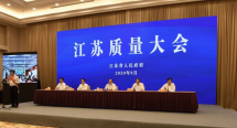 """唯一个人!王民被授予2020年""""江苏省省长质量奖"""""""