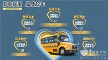 五心标准品质校车——福田欧辉专用校车护航求学路
