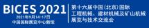 BICES2021走进系列报..