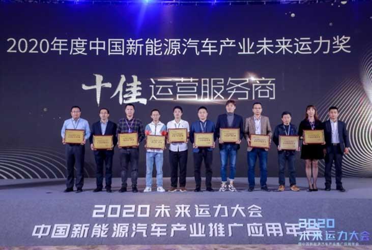 """摩范速运斩获年度中国新能源汽车产业""""未来运力奖""""十佳运营服务商"""
