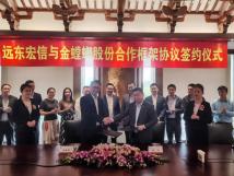 远东宏信与金螳螂签署《合作协议》