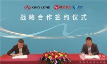 金龍客車與雄韜氫雄簽訂戰略合作協議共拓氫燃料汽車產業布局