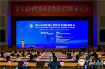 合力攻坚!第九届内燃机可靠性技术国际研讨会济南召开