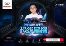 """10月31日跟着超级星探做最""""惠""""玩的长城炮车主"""