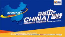 锣响新国标挂车极限挑战中国线!为卡车人护航