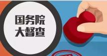 河北邢臺強制貨車司機自費加裝監控設備國務院督查組通報