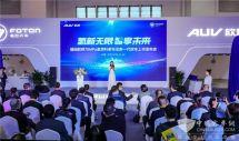 """秀""""肌肉""""更秀实力!福田欧辉携氢燃料、新品校车亮相2020北京道展"""