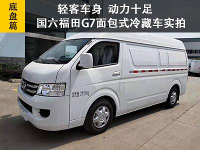 国六福田G7面包式冷藏车,轻客车身,动力十足