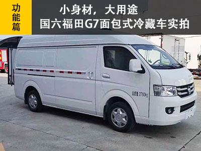 国六福田G7面包式冷藏车,小身材,大用途