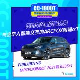 传统车企里的新势力,与全车人智能交互的ARCFOX极狐αT丨CC-1000T智能座舱评测
