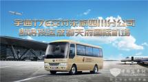 宇通T7E將入駐成都天府國際機場再拓西南市場版圖