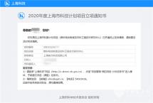 喜報!上海神力科技有限公司再添市級工程技術研究中心