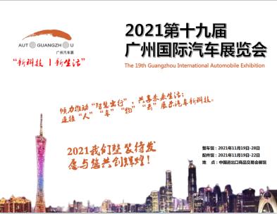 2021第十九屆廣州國際汽車零部件及用品展覽會(11.19-22)