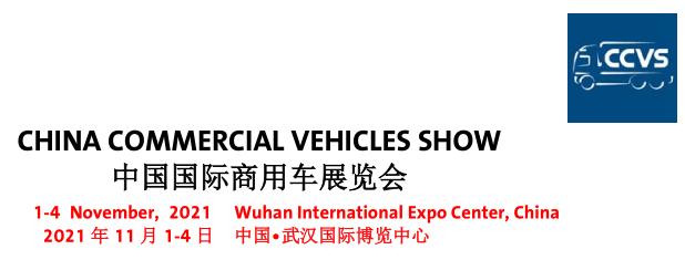 2021中國國際商用車展覽會(CCVS)11月與您相約武漢