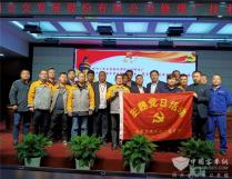 中车电动党建引领安全生产携手共建平安防线