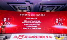 """第15届影响中国客车年度盛典北京北方客车荣获""""高端旅游客车之星"""""""