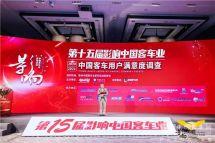 國際品牌塑造探索:中國客車海外市場之星