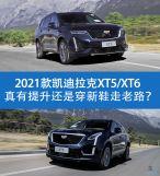 2021款凯迪拉克XT5/XT6,真有提升还是穿新鞋走老路?