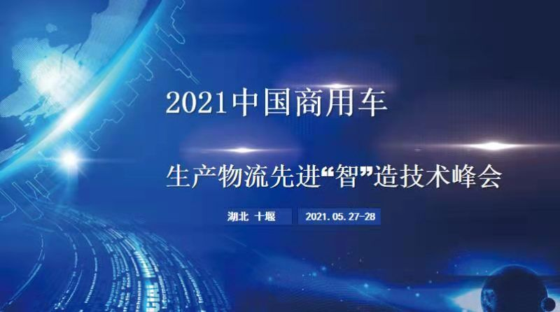 """2021中国商用车生产物流先进""""智""""造技术峰会"""