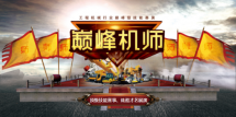 """打造中国顶级行业技能赛事,首届""""巅峰机师""""强势来袭!"""
