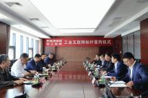 """""""冲浪""""工业互联网,徐工汉云赋能新龙头!"""