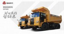 礦世英雄,智領未來——SKT90S寬體自卸車