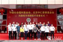 中國社會福利基金會向建甌市捐贈金旅救護車