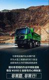 德龍M3000S公路復合/標載運輸自卸車:非常路,非常行!