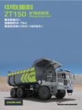 【長沙展礦山六君子】ZT150礦用自卸車