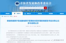 西成鐵路最新進展:已經通過環境影響評價!