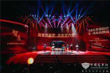 金龙客车参加福建省国资系统庆祝建党100周年先进典型事迹报告会