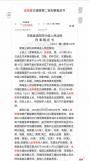 """河南信阳货车侧翻致8死11伤事件:""""前科司机""""判了,当地21人被追责"""