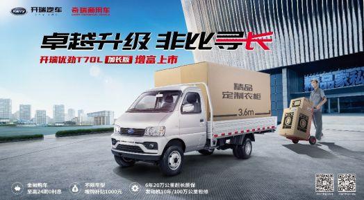 3600mm超长货箱,开瑞优劲T70L加长版增富上市!