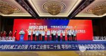 双第一!潍柴包揽中国机械工业百强、汽车工业零部件三十强榜首!