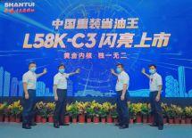 中國重裝省油王!全新一代L58K-C3款裝載機閃亮上市