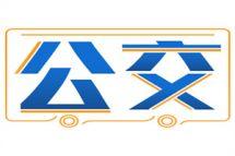 """""""智""""在何处?西北五省首个公交5G车路协同项目详解"""